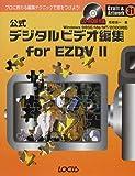 公式 デジタルビデオ編集for EZDV 2 (クラフト&アートワークシリーズ)