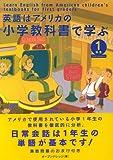 英語はアメリカの小学教科書で学ぶ 1年生
