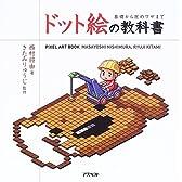 ドット絵の教科書
