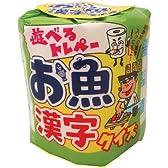 遊べるトレペー お魚漢字クイズ