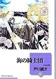 海の綺士団(1) (冬水社文庫)