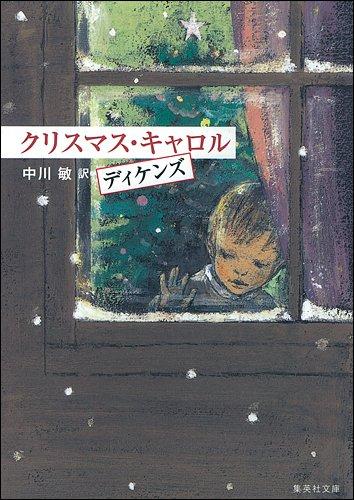 クリスマス・キャロル (集英社文庫)の詳細を見る