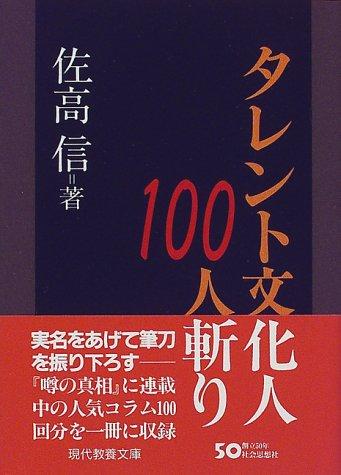 タレント文化人100人斬り (現代教養文庫)の詳細を見る