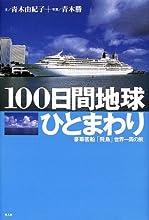 100日間地球ひとまわり―豪華客船「飛鳥」世界一周の旅