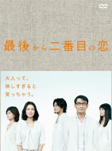 最後から二番目の恋 DVD-BOXの詳細を見る