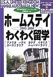ホームステイわくわく留学〈2003‐2004〉