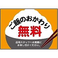 吸着ターポリン ご飯 おかわり無料(A4サイズ) 40331 (受注生産)