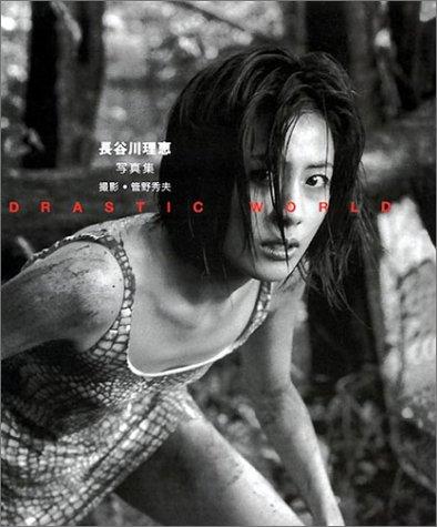 Drastic world―長谷川理恵写真集