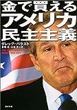 金で買えるアメリカ民主主義 (角川文庫)