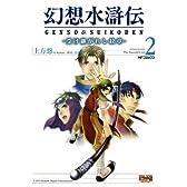 幻想水滸伝 2―受け継がれし紋章 (MFコミックス)