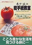 木下誠の絵手紙教室 (ART入門技法シリーズ)