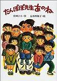 たんぽぽ先生あのね (宮川ひろの学校シリーズ)