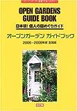 オープンガーデンガイドブック—日本初!個人の庭めぐりガイド (2006~2008年度)
