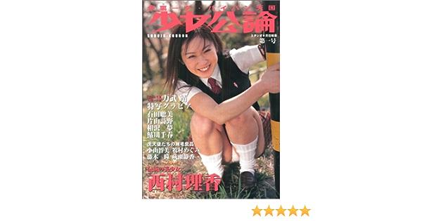 1985 女児 ヌード写真集GirlsDElta 5 少女公論ヌード1985女児ヌード写真集投稿画像59枚