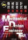 3級 機械設計技術者試験 過去問題集