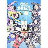 【Amazon.co.jp限定】【Amazon限定セット】えいがのおそ松さんBlu-ray Disc赤塚高校卒業記念BOX (特典:2020年卓上カレンダー+アクリルスタンド+ブロマイド3枚セット付)