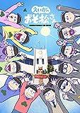 【Amazon.co.jp限定】えいがのおそ松さんDVD赤塚高校卒業記念BOX (特典:ブロマイド3枚セット付)
