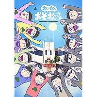 【Amazon.co.jp限定】【Amazon限定セット】えいがのおそ松さんBlu-ray Disc赤塚高校卒業記念BOX