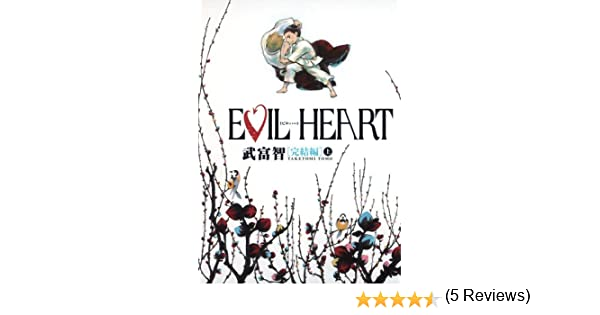 EVIL HEART 完結編 (上) (EVIL H...
