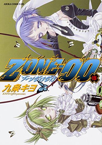 ZONE‐00 第15巻 (あすかコミックスDX)の詳細を見る