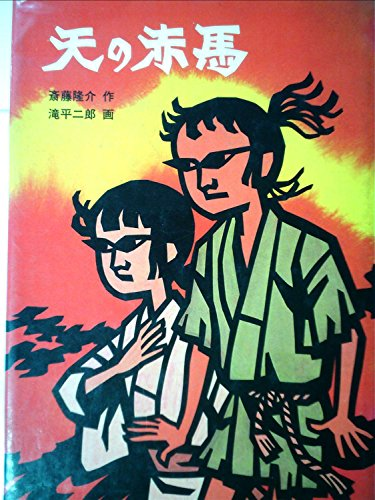 天の赤馬 (1977年) (創作児童文学)