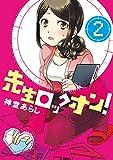 先生ロックオン!(2) (バンブーコミックス 4コマセレクション)