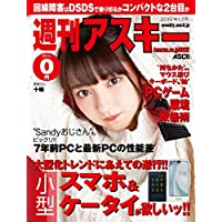 【Amazon.co.jp限定】週刊アスキー 秋葉原限定版 2019年1月号 [雑誌]