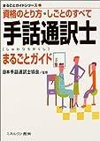 手話通訳士まるごとガイド (まるごとガイドシリーズ)