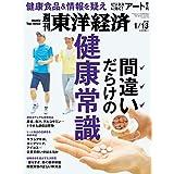 週刊東洋経済 2018年1月13日号 [雑誌](間違いだらけの..