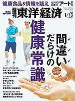 週刊東洋経済 2018年1月13日号 [雑誌](間違いだらけの健康常識 健康食品&情報を疑え)