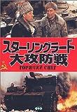 スターリングラード大攻防戦 [DVD]