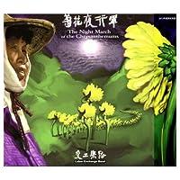 菊花夜行軍/THE NIGHT MARCH OF THE CHRYSANTHEMUMS (台湾盤)