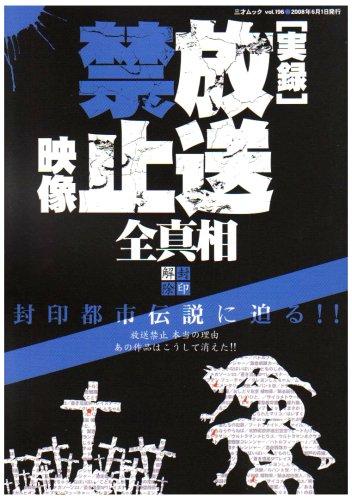 「実録」放送禁止映像全真相―封印解除 (三才ムック VOL. 196)の詳細を見る