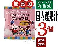 無添加 メイシーちゃん(TM)のおきにいり りんごとぶどうのマシュマロ 16個入り(8個×2種入り)×3個セット★ 送料無料 ネコポス ★メイシーちゃんのおきにいりシリーズは原材料のもつ自然なおいしさにこだわりました。 ○国内産りんご果汁を使用したりんご味と国内産ぶどう果汁を使用したぶどう味のマシュマロです。 ○個包装で各8個ずつ入っています。携帯に便利ですので、いつでもどこでもふわふわした食感をお楽しみ下さい。○対象年齢(目安):1才半頃から。