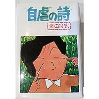 自虐の詩 (光文社コミックス)