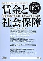 賃金と社会保障 2017年 3/10 号 [雑誌]