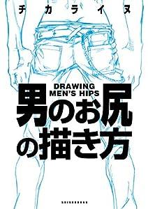 男のお尻の描き方 (マンガ家と作るシリーズ)