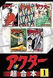 アクター 超合本版(1) (モーニングコミックス)