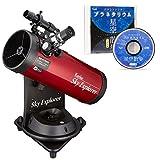 Best 初心者望遠鏡 - Kenko 天体望遠鏡 Sky Explorer SE-AT100N プラネタリウムソフトセット 反射式 口径100mm Review
