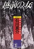 越前の女―東尋坊殺人事件 (光文社文庫)