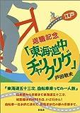 退職記念「東海道中チャリクリゲ」