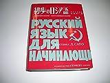 初歩のロシア語