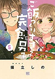 ご飯つくりすぎ子と完食系男子 (5) 【電子限定おまけ付き】 (バーズコミックス)