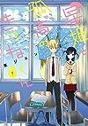 星姫と孤高のきつねくん(1) (ガンガンコミックスONLINE)