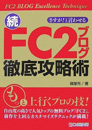 さすが!と言わせる 続・FC2ブログ徹底攻略術の詳細を見る