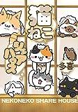 猫ねこシェアハウス (SOMALIcomics)