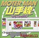 "MOTER MAN 山手線""Loop Complete"""