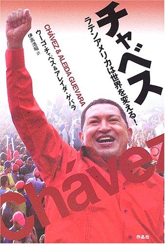 チャベス―ラテンアメリカは世界を変える!の詳細を見る