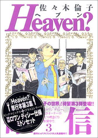 初回限定版 Heaven?―ご苦楽レストラン (3) 特装版 ([バラエティ])の詳細を見る
