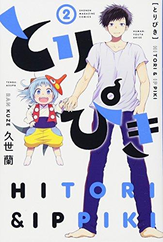 とりぴき(2) (講談社コミックス)